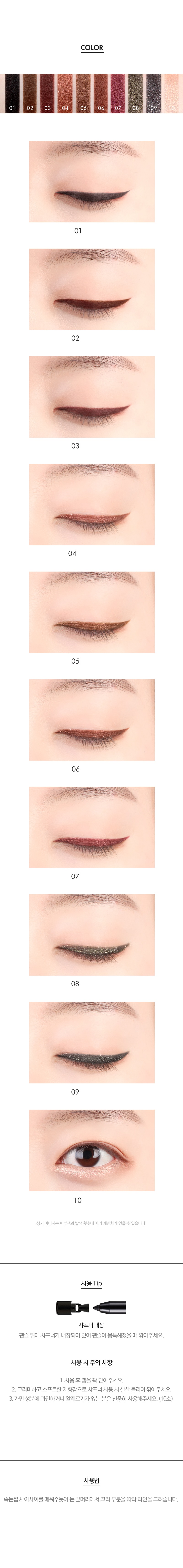 Gel Miracle Fit Super Proof Liner by TONYMOLY #3